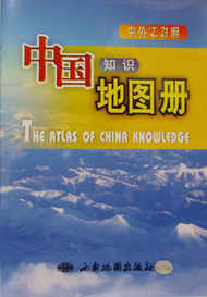 atlas of china knowledge in english and chinese language